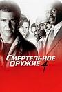 Фильм «Смертельное оружие 4» (1998)