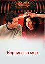 Фильм «Вернись ко мне» (2000)