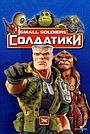 Фильм «Солдатики» (1998)
