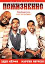 Фильм «Пожизненно» (1999)