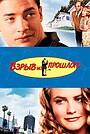 Фильм «Взрыв из прошлого» (1999)