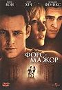 Фильм «Форс-мажор» (1998)