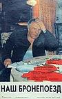 Фильм «Наш бронепоезд» (1988)