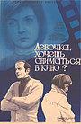 Фильм «Девочка, хочешь сниматься в кино?» (1977)