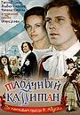 Фильм «Табачный капитан» (1972)