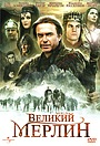 Сериал «Великий Мерлин» (1998)