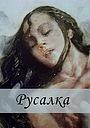 Мультфільм «Русалка» (1996)