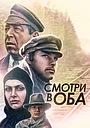 Фильм «Смотри в оба!» (1981)