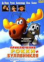 Мультфильм «Приключения Рокки и Буллвинкля» (2000)