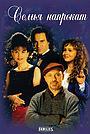Фільм «Родина напрокат» (1997)