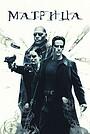 Фильм «Матрица» (1999)