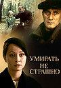 Фильм «Умирать не страшно» (1991)