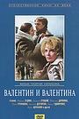 Фільм «Валентин і Валентина» (1985)