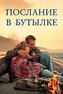Фильм «Послание в бутылке» (1999)