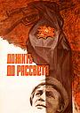 Фильм «Дожить до рассвета» (1975)