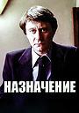Фильм «Назначение» (1980)