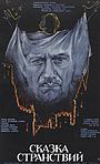 Фильм «Сказка странствий» (1983)