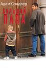 Фильм «Большой папа» (1999)