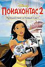 Мультфильм «Покахонтас 2: Путешествие в Новый Свет» (1998)