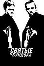 Фильм «Святые из Бундока» (1999)