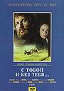 Фильм «С тобой и без тебя» (1973)