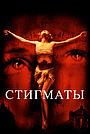 Фильм «Стигматы» (1999)