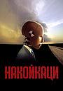 Фильм «Накойкаци» (2002)
