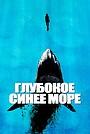 Фильм «Глубокое синее море» (1999)