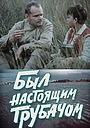 Фильм «Был настоящим трубачом» (1973)