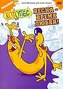Сериал «Котопес» (1998 – 2004)
