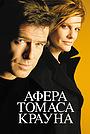 Фильм «Афера Томаса Крауна» (1999)