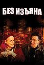 Фильм «Без изъяна» (1999)