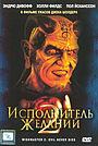 Фильм «Исполнитель желаний 2: Зло бессмертно» (1999)