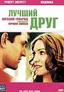 Фильм «Лучший друг» (2000)
