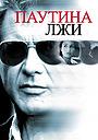 Фильм «Паутина лжи» (1999)