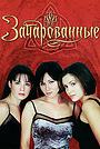 Сериал «Зачарованные» (1998 – 2006)