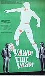 Фільм «Удар! Ще удар!» (1968)