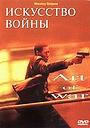 Фильм «Искусство войны» (2000)