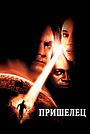 Фильм «Пришелец» (2001)