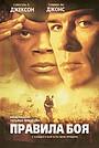 Фильм «Правила боя» (2000)