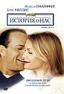 Фильм «История о нас» (1999)