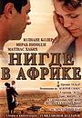 Фильм «Нигде в Африке» (2001)