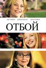 Фильм «Отбой» (2000)