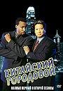Сериал «Китайский городовой» (1998 – 2000)