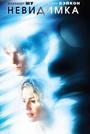 Фильм «Невидимка» (2000)