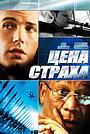 Фильм «Цена страха» (2002)
