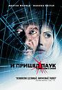 Фильм «И пришел паук» (2001)