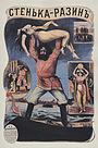 Фільм «Стенька-Разинъ» (1908)