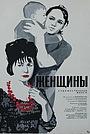 Фільм «Жінки» (1965)