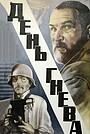Фильм «День гнева» (1985)